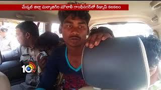 చాక్లెట్ ఆశ చూపి చిన్నారులను ఎత్తుకెళ్లారు..| Malkajgiri Moulali Indiranagar Kidnap Cases