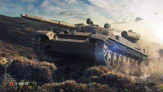 Обзор танка Т-100 ЛТ