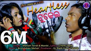 Heartless Tukel | Manish Tandi & Manbi | New Sambalpuri Video | Studio Version 2019