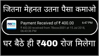 Earn ₹400 instant Redeem PayTM cash जितना मेहनत उतना पैसा.only for students part time work.