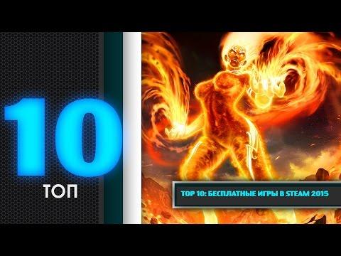 TOP 10: бесплатные игры в Steam 2015