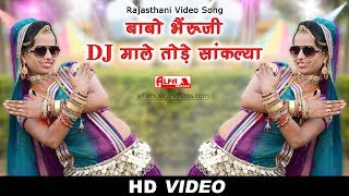 Rajasthani Video Song  Babo Bheruji DJ Maale Tode Sanklya  Rajasthani Songs  HD Video  2017