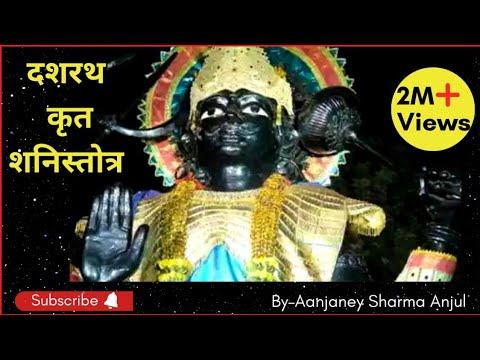 Dashrath krit shani stotra ( दशरथ कृत शनि स्तोत्र)with lyrics By anjul sharma
