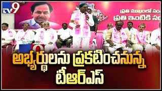 TRS will be announced candidates on Tuesday