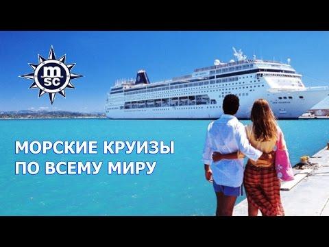 Морские круизы - развенчание мифов от ТА  Планета Туризма