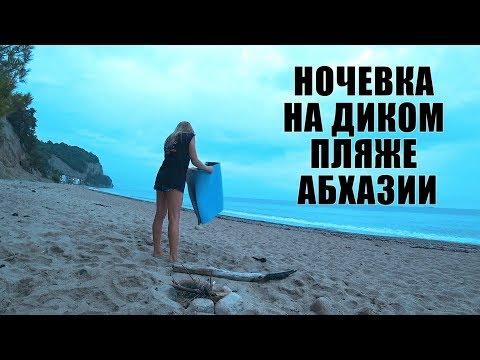 Ночевка в Абхазии на диком пляже