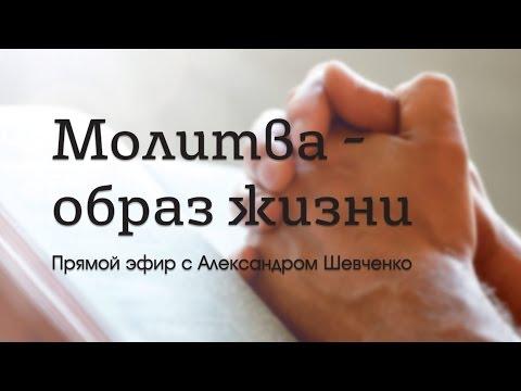 Прямой эфир Молитва - образ жизни