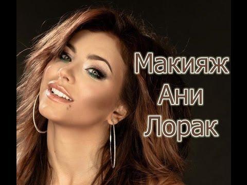 Макияж Ани Лорак