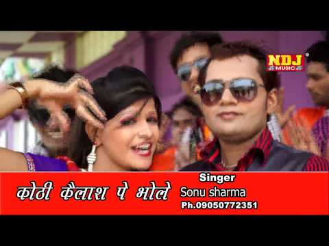 Teri Kothi Kailash Pe Bhole  I Religious Haryanvi Shiv Bhajan I Devotional Song video