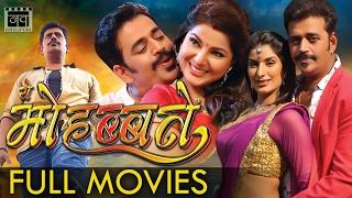 Ye Mohabbatein Bhojpuri Movie   Ravi Kishan, Poonam Dubey Bhojpuri Full Movies 2017   Nav Bhojpuri