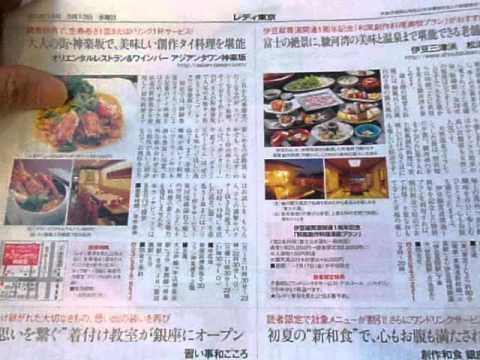 GEDC0031 2015.05.14 nikkei news paper in ninani-urawa     AFNradioなど
