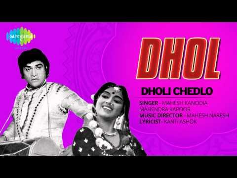 Dholi | Dholida Dhol Na Vagad | Gujarati Movie Song | Mahendra...