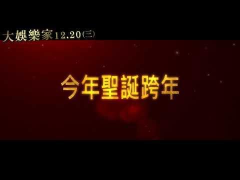 【大娛樂家】30 TVC 許願機篇