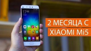 Xiaomi Mi5 опыт использования. 2 месяца с Xiaomi Mi5. Мнение реального пользователя от FERUMM.COM