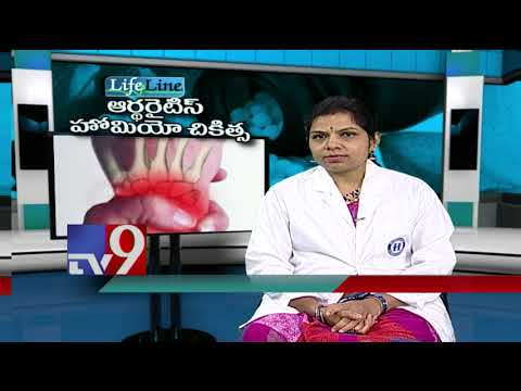 Arthritis : Homeopathic treatment || LifeLine - TV9