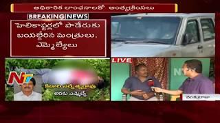 Eyewitness Araku Sarpanch Reveals About Kidari Sarveswara Rao Demise   NTV