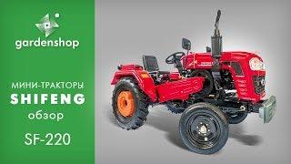 Мини-трактор SHIFENG SF-220. Обзор для сайта Gardenshop.com.ua