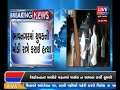 BREAKING NEWS   BHAVNAGAR MA YUWAK NI MODI RATRE KARAI HATYA thumbnail