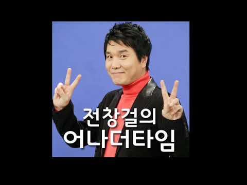 13.04.08 전창걸의 어나더타임 - 국민TV