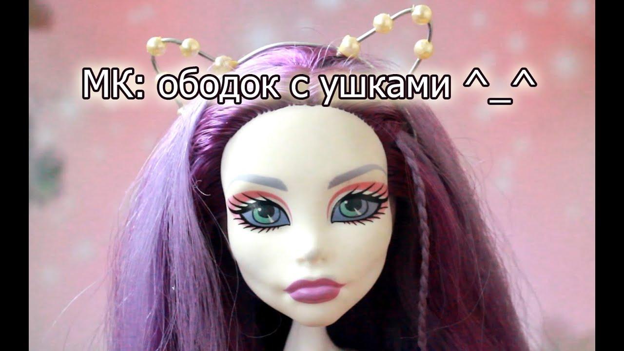 Как сделать кукле ободок с ушками 164