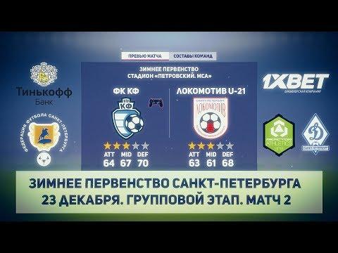 ФК КФ - Локомотив U-21. Зимнее первенство Санкт-Петербурга. 2 матч
