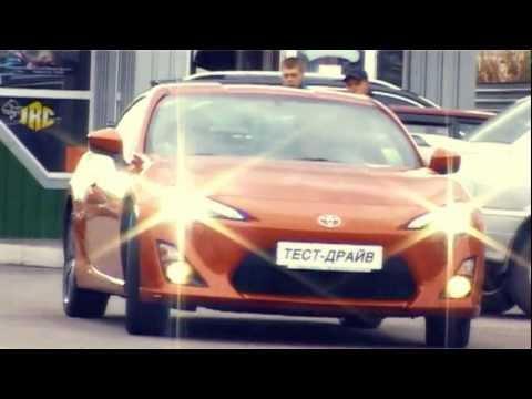 Презентация-Тест драйв Тойота GT 86