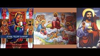 Ethiopian Ortodox Mezmur Zemari Gebre Yuhannis G Tsadik