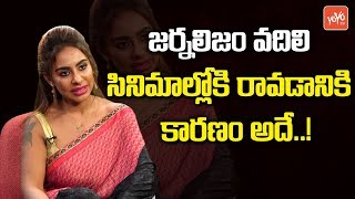 Actress Sri Reddy Reveals The Reasons For Leaving Journalism to Come into Tollywood