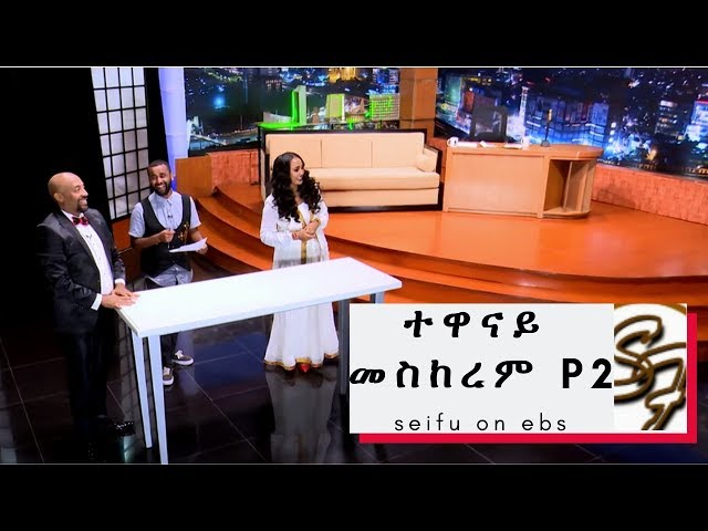 Seifu on EBS: Interview With Artist Meskerem Abera