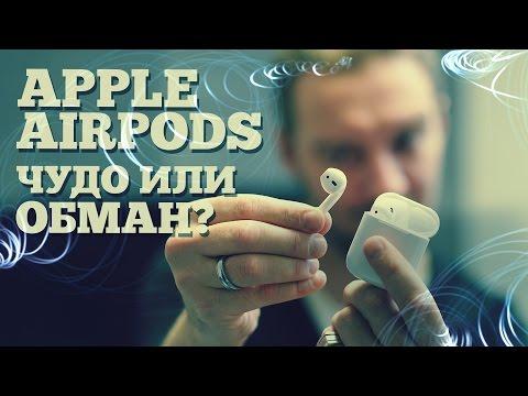 Обзор Apple AirPods - чудо или обман??