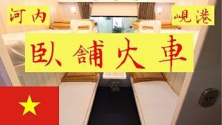 🇻🇳越南 臥舖火車 初體驗 河內~峴港  越式春捲 峴港龍橋