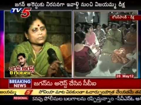 YS Vijayamma Slams Congress High Command On YS Jagan Arrest (TV5)