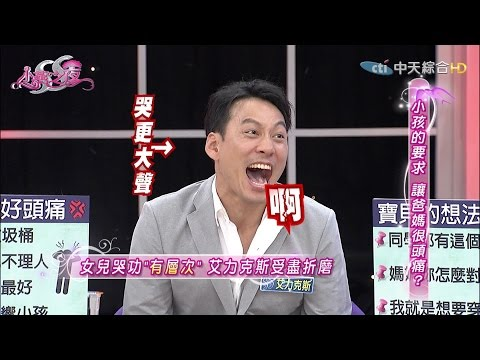 2016.04.27SS小燕之夜完整版 小孩有意見,爸媽有一套!?