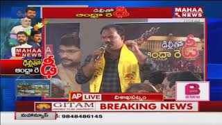 TDP Leader Speech @ Delhi Tho Dhee Andhra Tho Ready Meeting | Visakhapatnam