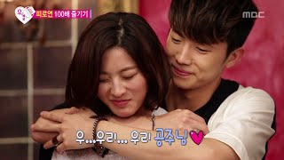 We Got Married, Woo-Young, Se-Young (20) #01, 우영-박세영(20) 20140614
