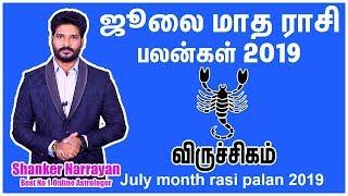 July Month Rasi Palan 2019 Virchigam | விருச்சிகம் ராசி ஜூலை மாத பலன் 2019