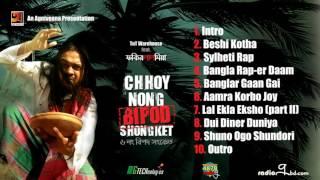 6 No Bipod Songket | Fokir Lal Miah | Full Album | Audio Jukebox