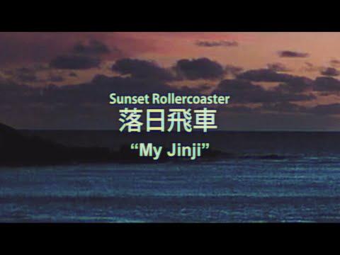 Sunset Rollercoaster - My Jinji (Official Video), 2020
