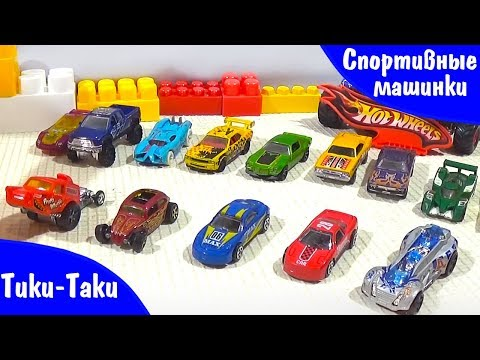 Спортивные машинки. Часть 2. Видео для детей про машинки. Тики таки!