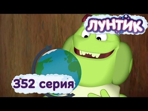 Лунтик и его друзья - 352 серия. А земля-то круглая