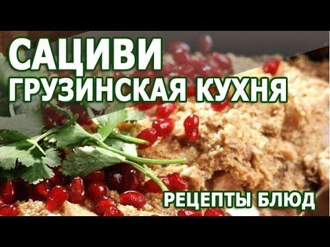 Грузинская кухня. Сациви простой рецепт приготовления блюда