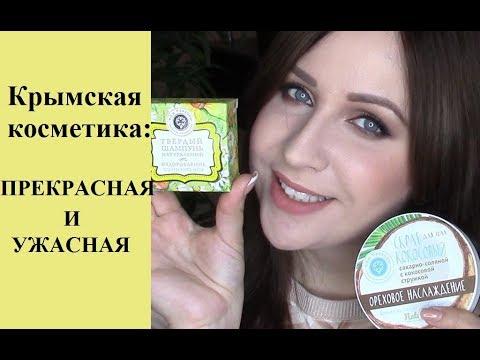 Косметика Крыма: честный обзор или почему со мной больше не станут сотрудничать