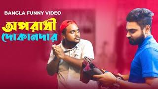 Bangla Funny Video | অপরাধী দোকানদার | Oporadhi Dokandar Eid Special By Fun Buzz