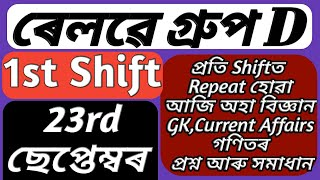 RLY.Group D/23rd SEPT.1st SHIFT Ques:Solve with PDF Current affairs GK Sc.Math By Success View Assam