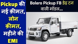 Mahindra Bolero Big Pikup FB 1.5T BS4 New Price,EMI,Pikup Ex-Showroom price,Pikup OnRoad price