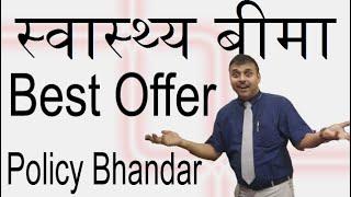 Health Insurance Best Offer | Buy Health Policy | Yogendra Verma | Policy Bhandar