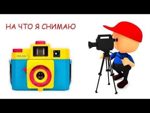 На какие камеры я снимаю свои видео? Что выбрать новичку для Ютуба
