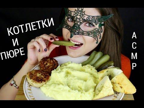 АСМР КОТЛЕТКИ и ПЮРЕ/ASMR Mukbang RISSOLES, MASH POTATO & PICKLES