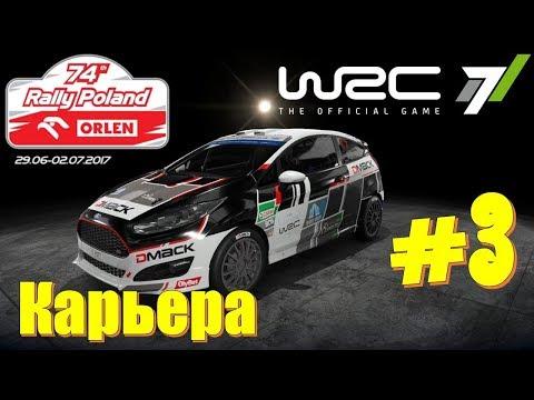 WRC 7 FIA World Rally Championship 🏁 Orlen 74th Rally Poland - прохождение на русском часть 3
