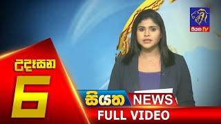 Siyatha News | 06.00 AM | 15 - 07 - 2020
